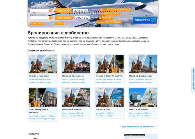 Search airline tickets