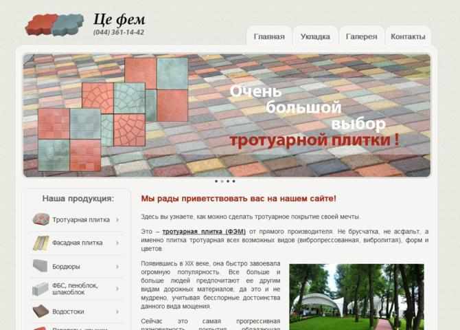 c-fem.kiev.ua