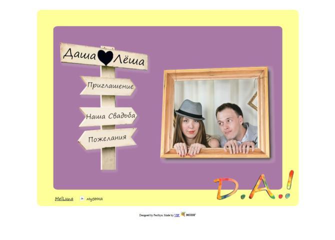 Свадебный сайт-приглашение   Wedding Invitation Site