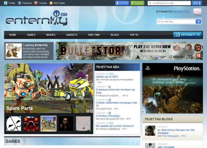 Enternity.gr - Home of Digital Entertainment