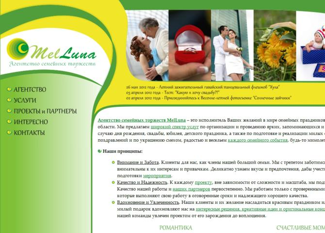 MelLuna Event Agency