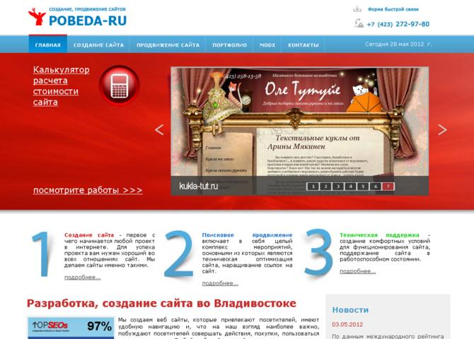 Web Development Studio Pobeda-ru