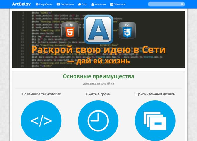 ArtBelov - Web Developer